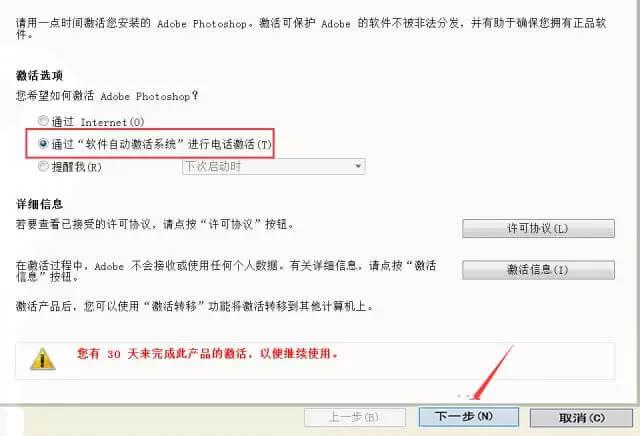 photoshopcs2安装码_Photoshop CS2软件安装教程-软件共享管家