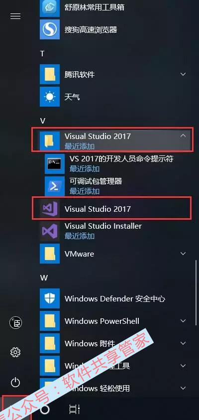 visual studio 2017 破解 版